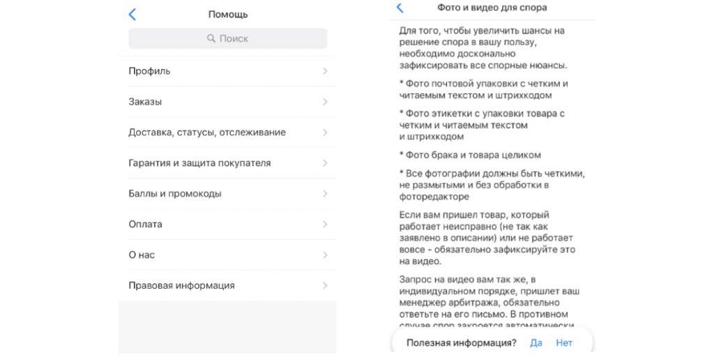 Посетите интернет-магазин Pandao через официальное приложение: есть круглосуточная поддержка на русском языке