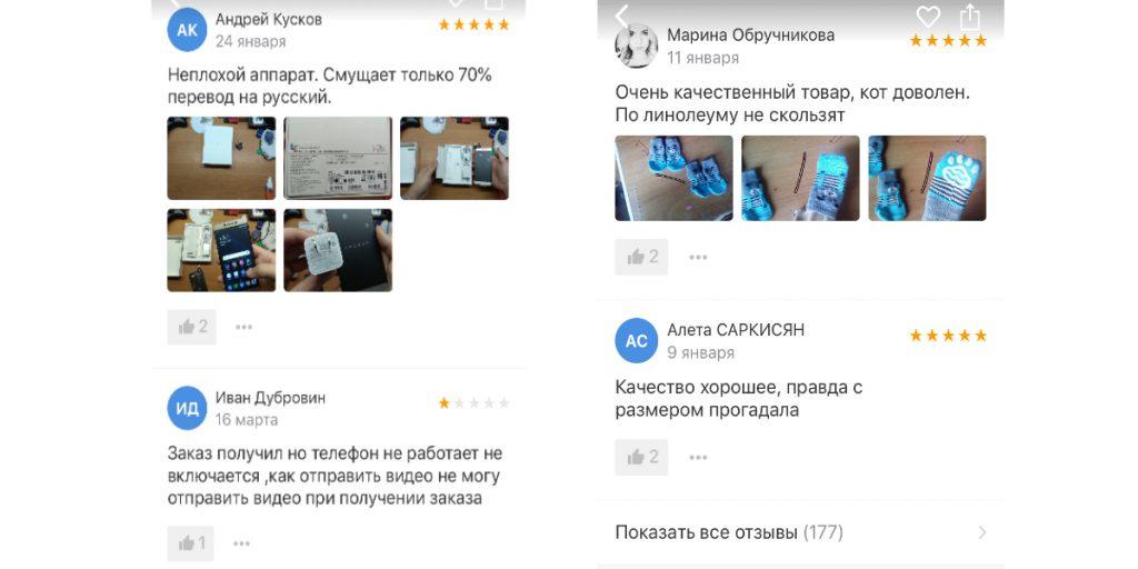 Посетите интернет-магазин Pandao через официальное приложение: отзывы только от реальных покупателей