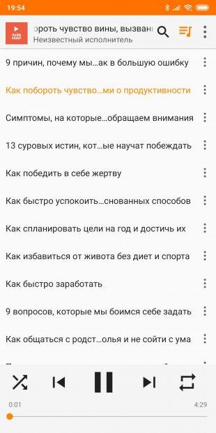 слушать подкасты: мобильный клиент VLC