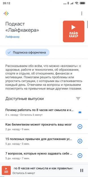 слушать подкасты: «Google Подкасты»