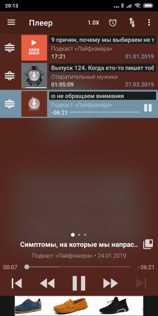 слушать подкасты: Podcast & Radio Addict