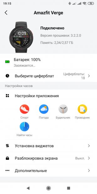 Обзор Amazfit Verge: Мобильное приложение