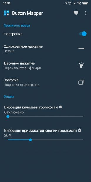 кнопки Android: Button Mapper