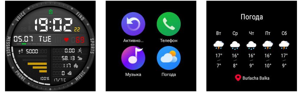 Обзор Amazfit Verge: Время, приложения, погода