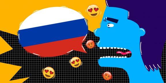 За что иностранцы любят и ненавидят русский язык