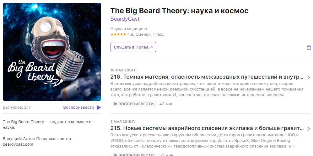Интересные подкасты: The Big Beard Theory