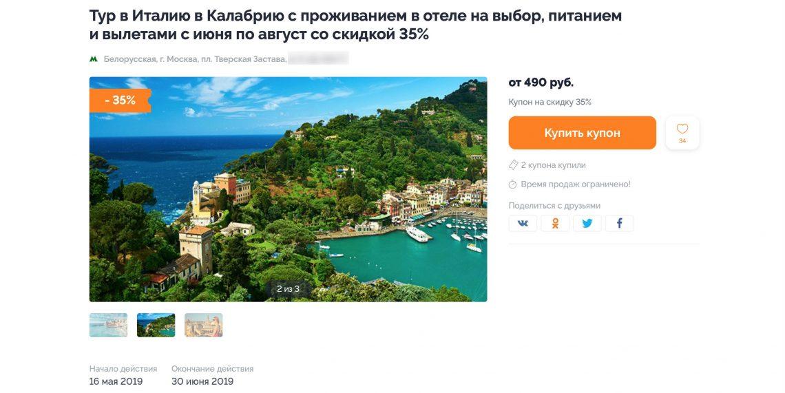 Кешбэк поможет значительно сэкономить на отдыхе в Италии