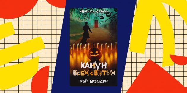 Лучшие книги про попаданцев: «Канун всех святых», Рэй Брэдбери