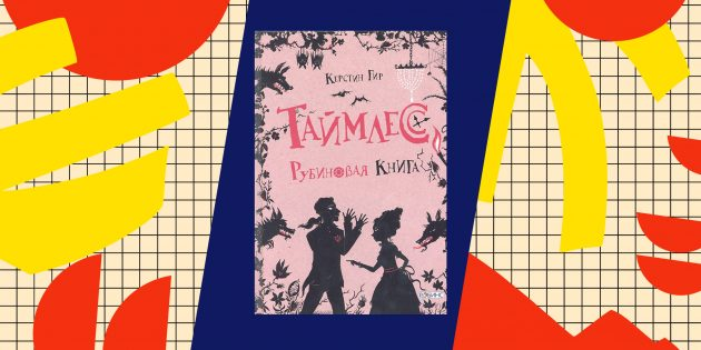 Лучшие книги про попаданцев: «Таймлесс. Рубиновая книга», Керстин Гир