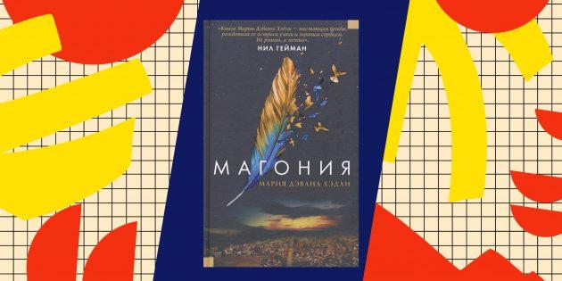 Лучшие книги про попаданцев: «Магония», Мария Хэдли