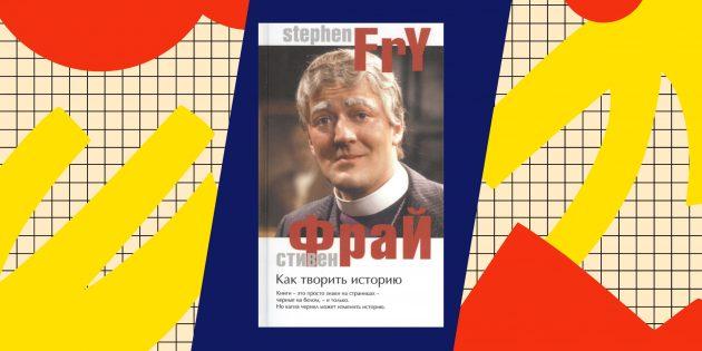 Лучшие книги про попаданцев: «Как творить историю», Стивен Фрай
