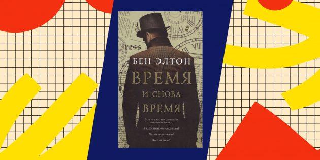 Лучшие книги про попаданцев: «Время и снова время», Бен Элтон