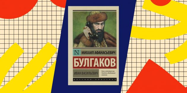 Лучшие книги про попаданцев: «Иван Васильевич», Михаил Булгаков