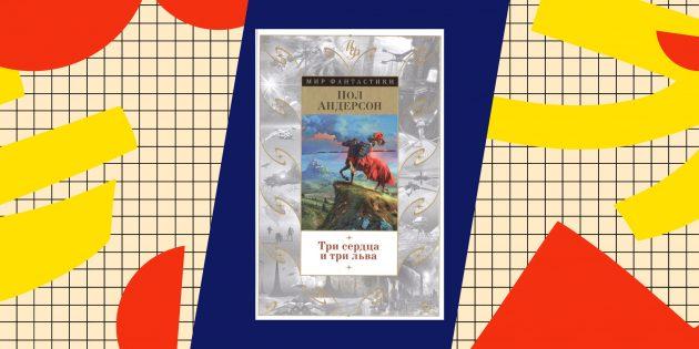 Лучшие книги про попаданцев: «Три сердца и три льва», Пол Андерсон