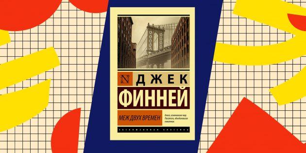 Лучшие книги про попаданцев: «Меж двух времён», Джек Финней