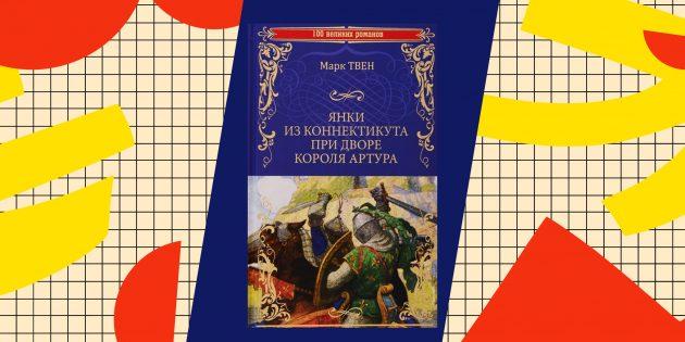 Лучшие книги про попаданцев: «Янки из Коннектикута при дворе короля Артура», Марк Твен