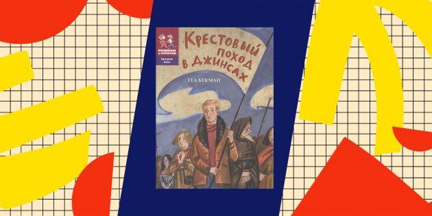Лучшие книги про попаданцев: «Крестовый поход в джинсах», Теа Бекман