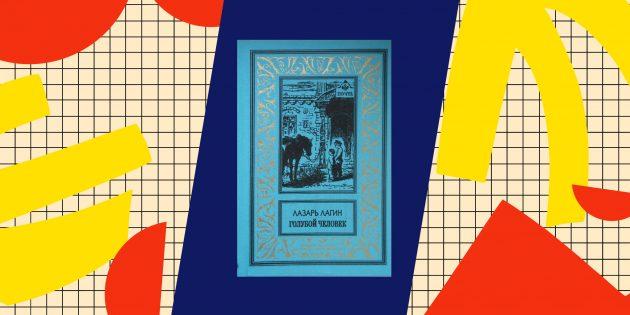 Лучшие книги про попаданцев: «Голубой человек», Лазарь Лагин