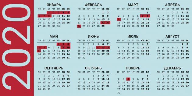 Как отдыхаем в 2021 году: календарь выходных и праздников
