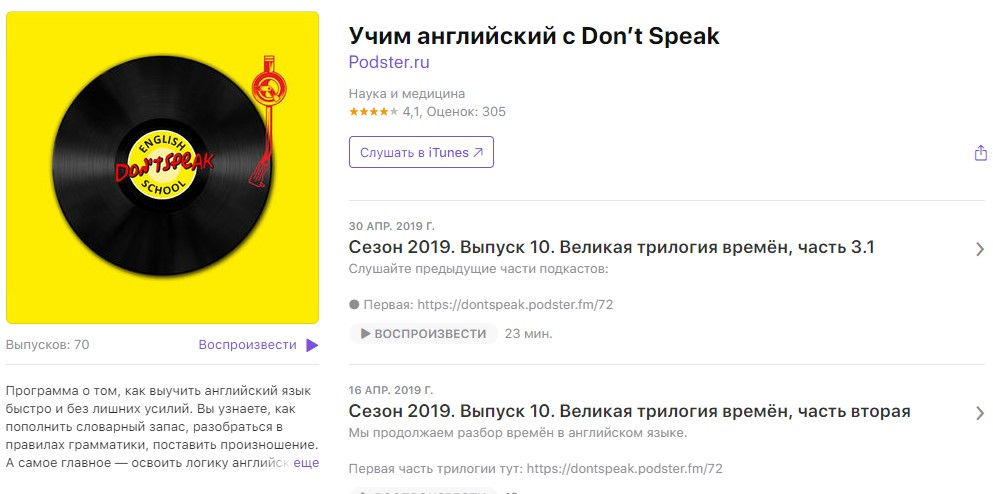 Интересные подкасты: Don't Speak