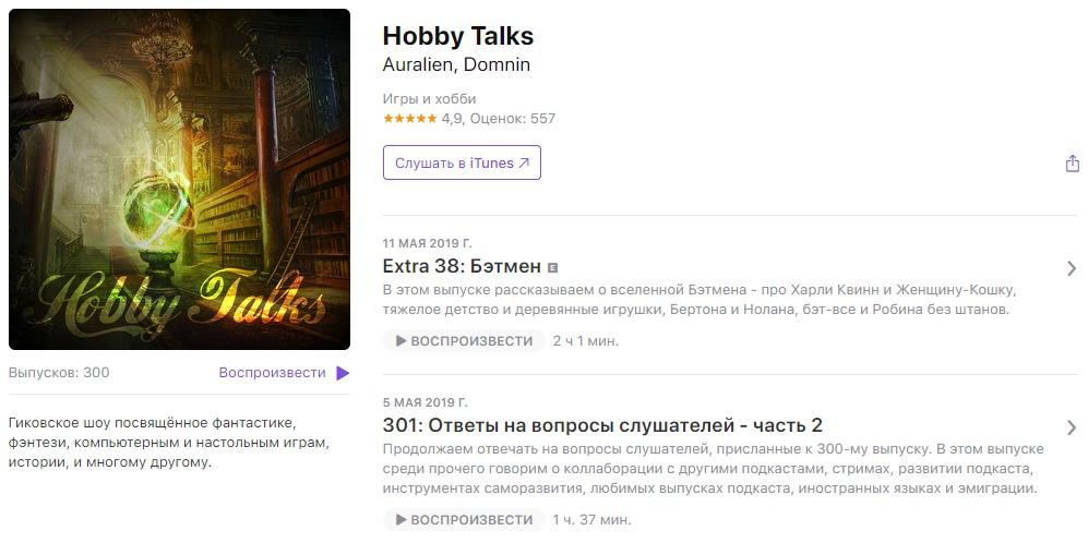 Интересные подкасты: Hobby Talks