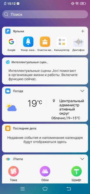 Vivo Y17: Интерфейс