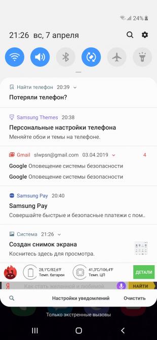 Samsung Galaxy A30 и Samsung Galaxy A50: Интерфейс