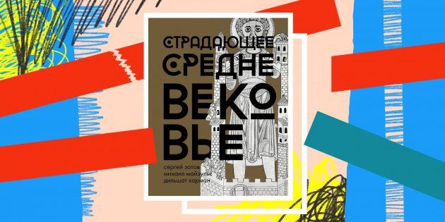 Книга дня: «Страдающее Средневековье» — причудливые рисунки из древних книг с комментариями историков