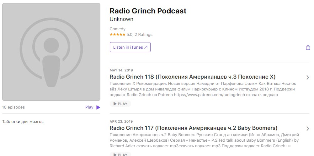 Интересные подкасты: Radio Grinch