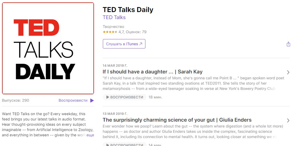 Интересные подкасты: TED Talks Daily