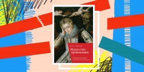 Книга недели: «Искусство провокации» — как ответить на оскорбление в стиле эпохи Возрождения