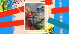 Книга недели: «Лучше посмотреть ещё раз» — как и зачем разбираться в искусстве
