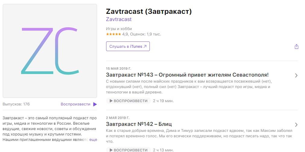 Интересные подкасты: Zavtracast