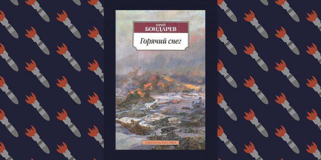 Лучшие книги о Великой Отечественной войне: «Горячий снег», Юрий Бондарев