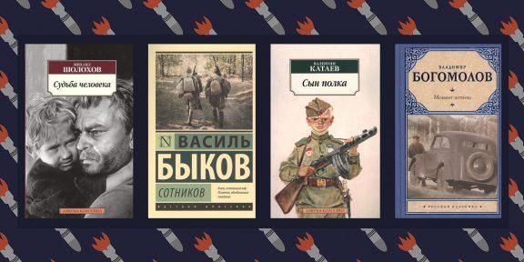15 поразительных книг о Великой Отечественной войне