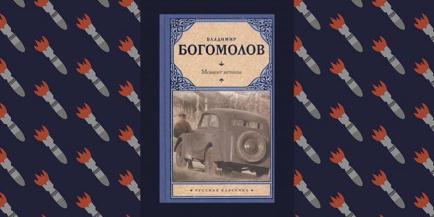 Лучшие книги о Великой Отечественной войне: «Момент истины», Владимир Богомолов