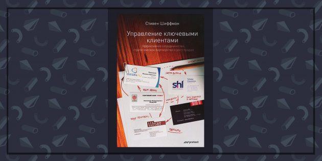Книги про бизнес: «Управление ключевыми клиентами», Стефан Шиффман