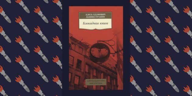 Лучшие книги про Великую Отечественную войну: «Блокадная книга», Алесь Адамович и Даниил Гранин
