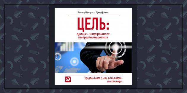 Книги про бизнес: «Цель: процесс непрерывного совершенствования», Элияху Голдратт