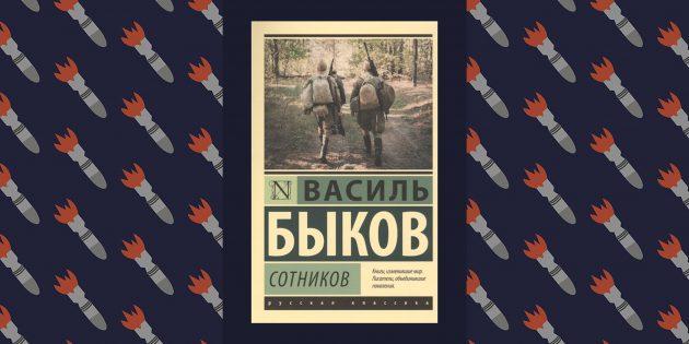 Лучшие книги про Великую Отечественную войну: «Сотников», Василь Быков