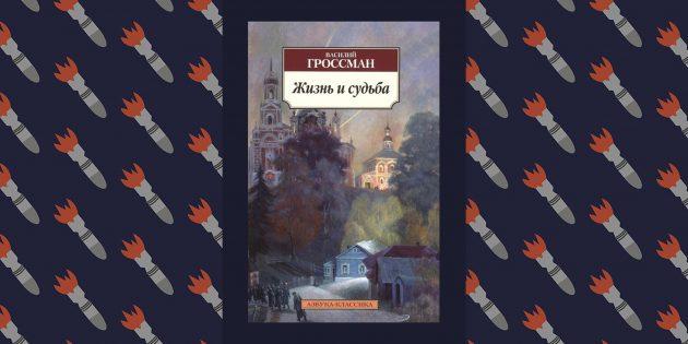 Лучшие книги про Великую Отечественную войну: «Жизнь и судьба», Василий Гроссман