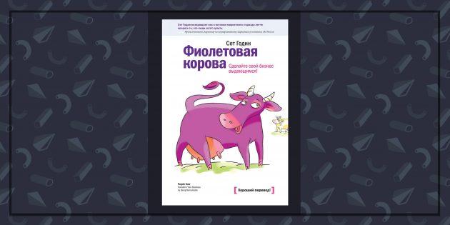 Книги про бизнес: «Фиолетовая корова», Сет Годин