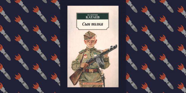 Лучшие книги про Великую Отечественную войну: «Сын полка», Валентин Катаев