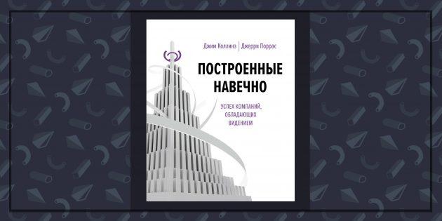Книги про бизнес: «Построенные навечно», Джим Коллинз, Джерри Поррас