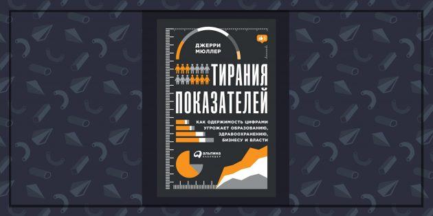 Книги про бизнес: «Тирания показателей», Джерри Мюллер