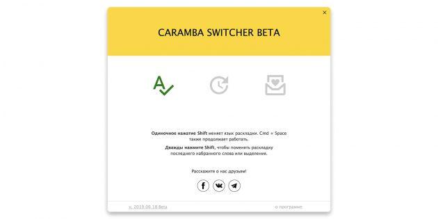 Возможности переключателя раскладки Caramba Switcher для macOS