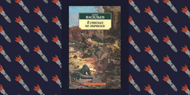 Лучшие книги о Великой Отечественной войне: «В списках не значился», Борис Васильев