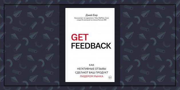 Книги про бизнес: GET FEEDBACK, Джей Бэр