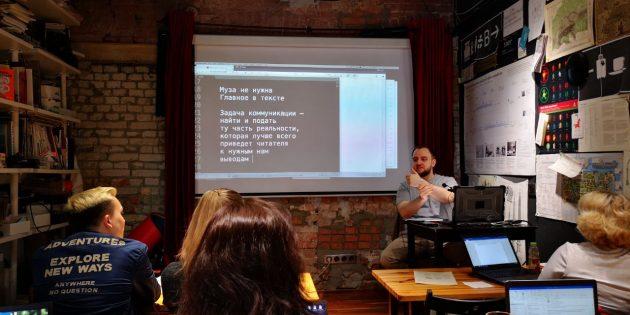 Максим Ильяхов на лекции