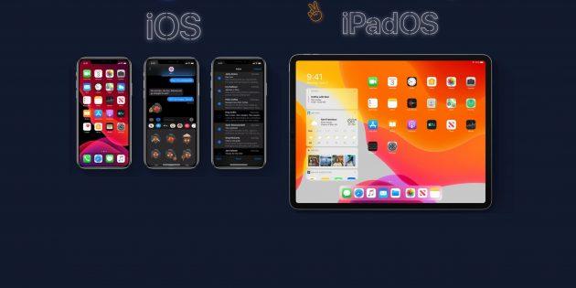 Какие модели iPhone получат новую iOS13 и какие iPad обновят до iPadOS